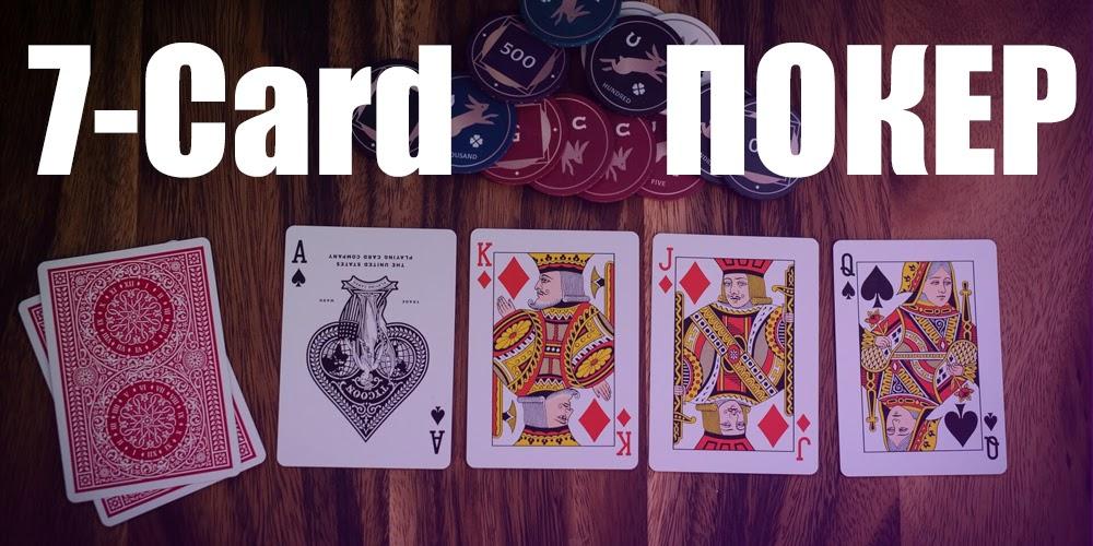 7-Card Покер - игра