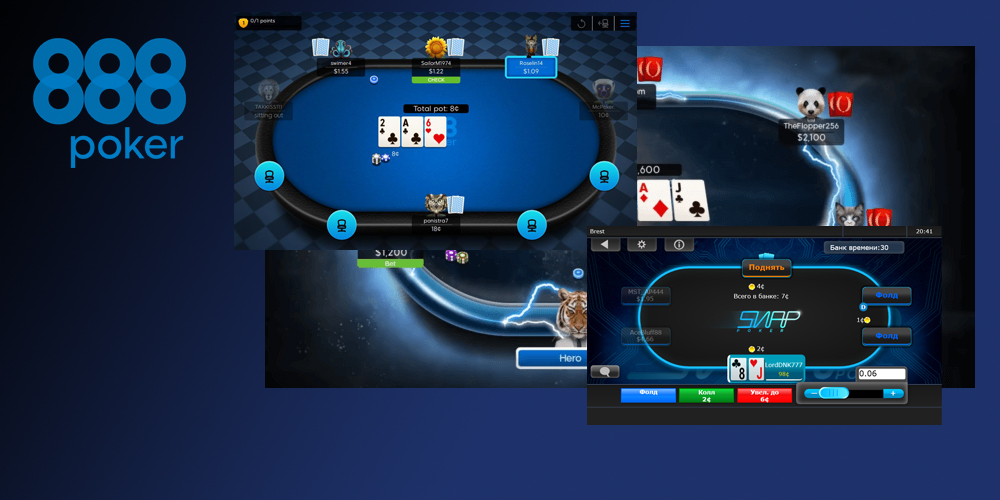 888 Покер турниры