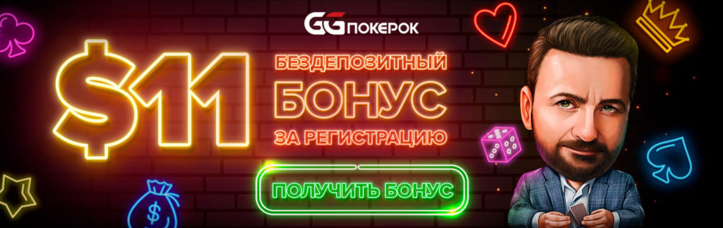 GGПокерОК - бонус
