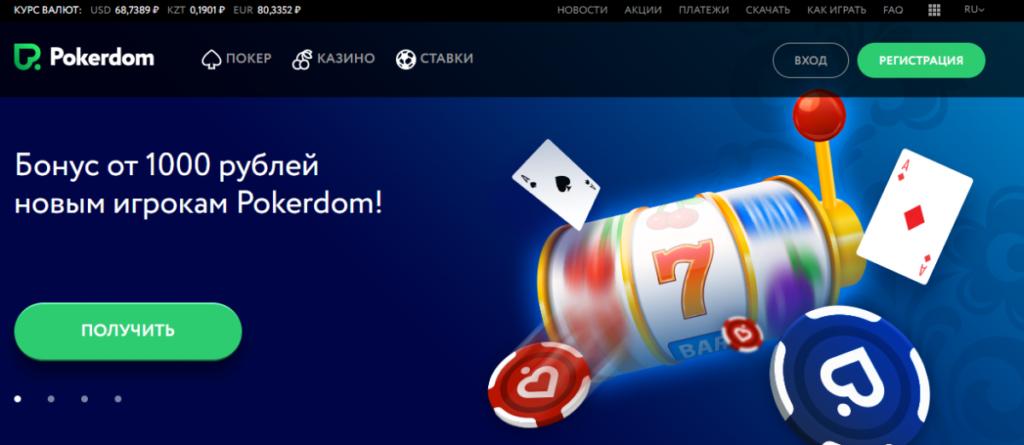 Покердом - обзор платформы