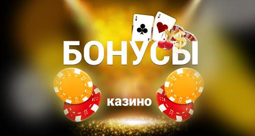 Pin Up бонусы казино