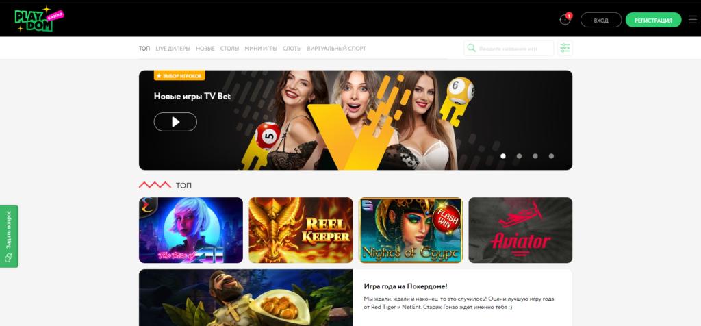 PlayDom - казино платформа