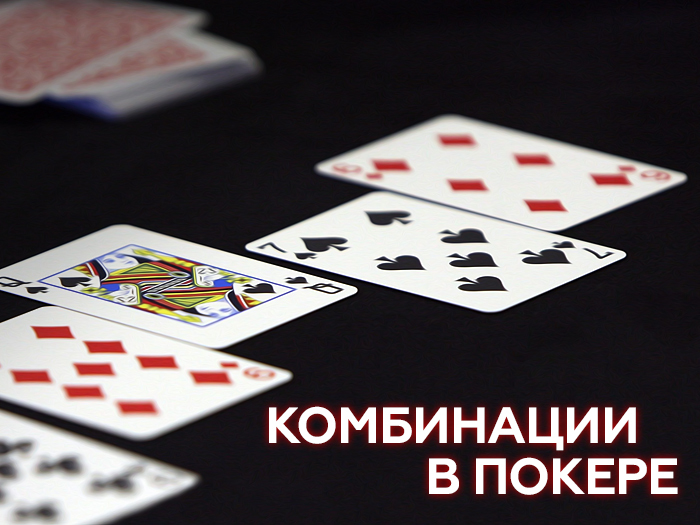 Какие покерные комбинации есть