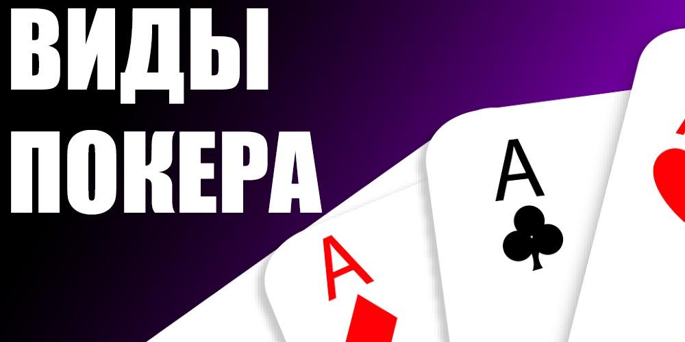 Какие виды покера
